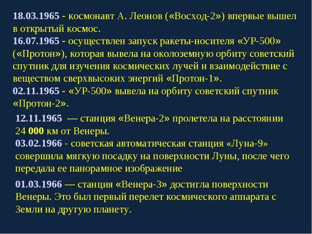 18.03.1965 - космонавт А. Леонов («Восход-2») впервые вышел в открытый космос...