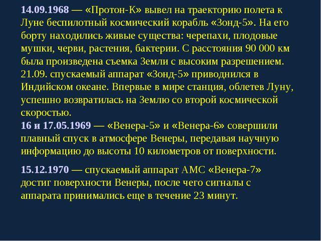 14.09.1968 — «Протон-К» вывел на траекторию полета к Луне беспилотный космиче...