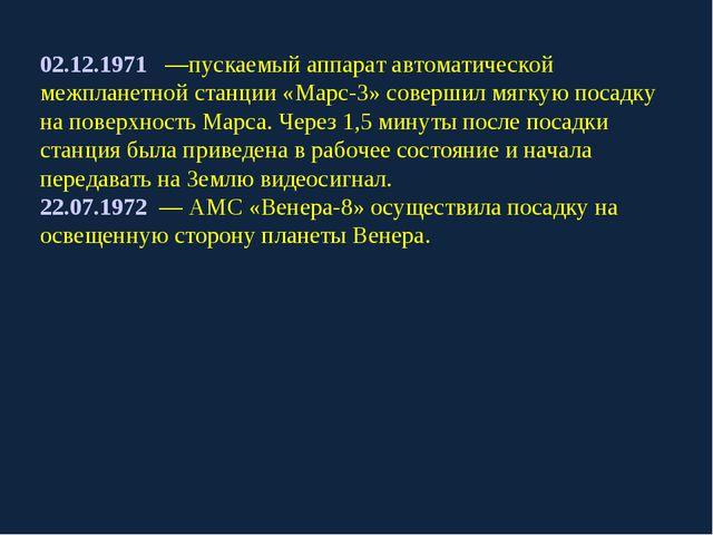 02.12.1971 —пускаемый аппарат автоматической межпланетной станции «Марс-3» со...