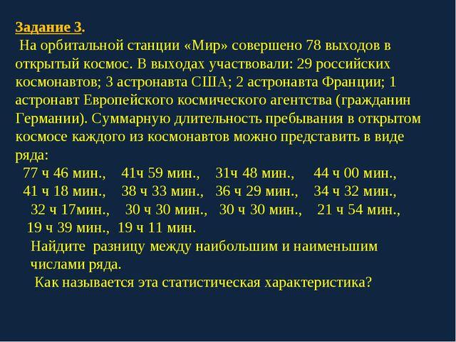 Задание 3. На орбитальной станции «Мир» совершено 78 выходов в открытый космо...
