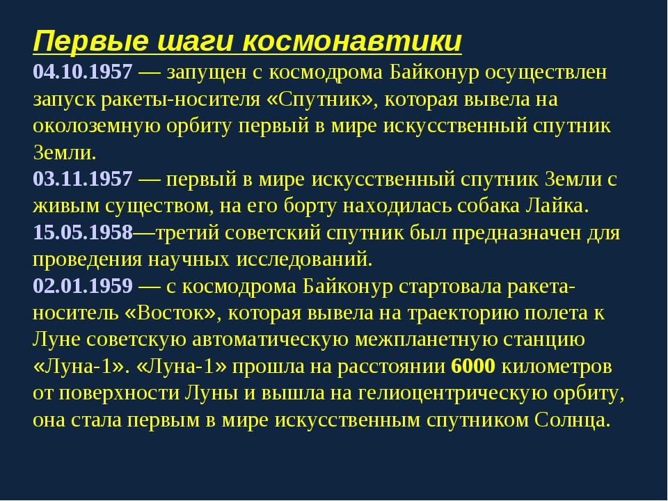Первые шаги космонавтики 04.10.1957 — запущен с космодрома Байконур осуществл...