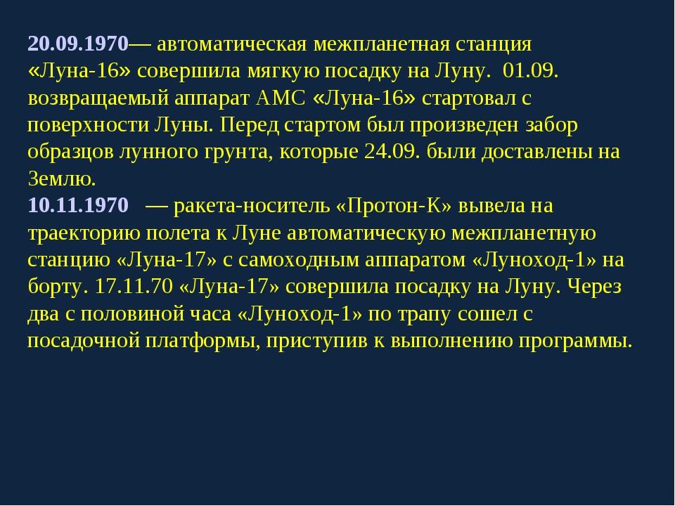 20.09.1970— автоматическая межпланетная станция «Луна-16» совершила мягкую по...