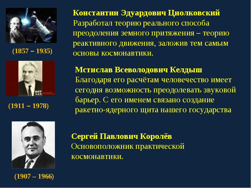 Константин Эдуардович Циолковский Разработал теорию реального способа преодол...