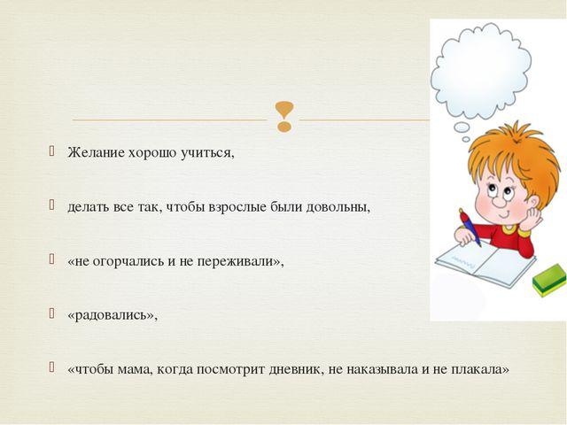 Желание хорошо учиться, делать все так, чтобы взрослые были довольны, «не ого...