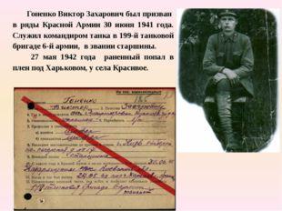 Гоненко Виктор Захарович был призван в ряды Красной Армии 30 июня 1941 года.