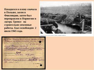 Находился в плену сначала в Польше, затем в Финляндии, затем был переправлен