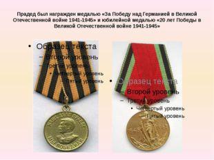 Прадед был награжден медалью «За Победу над Германией в Великой Отечественной