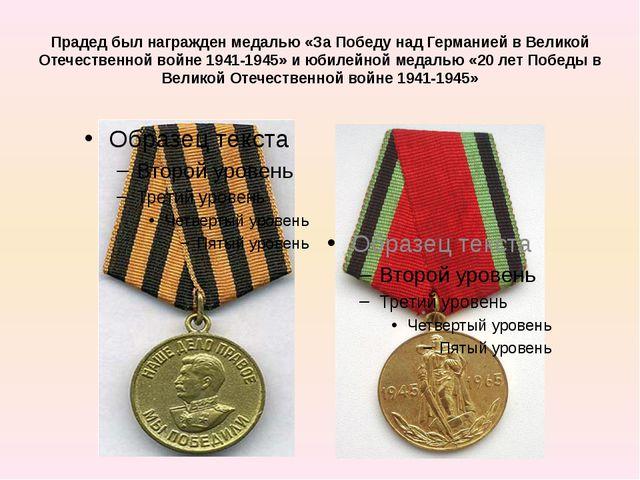 Прадед был награжден медалью «За Победу над Германией в Великой Отечественной...