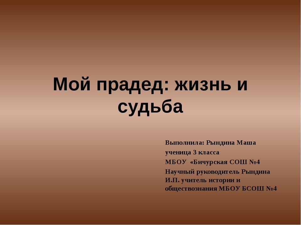 Мой прадед: жизнь и судьба Выполнила: Рындина Маша ученица 3 класса МБОУ «Бич...