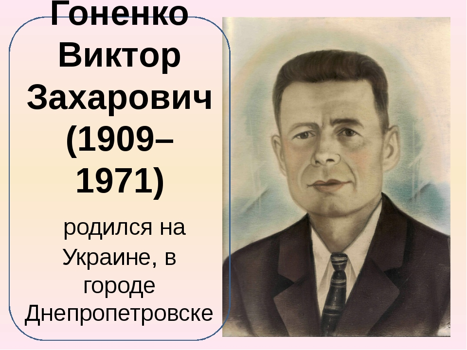 Гоненко Виктор Захарович (1909– 1971) родился на Украине, в городе Днепропетр...