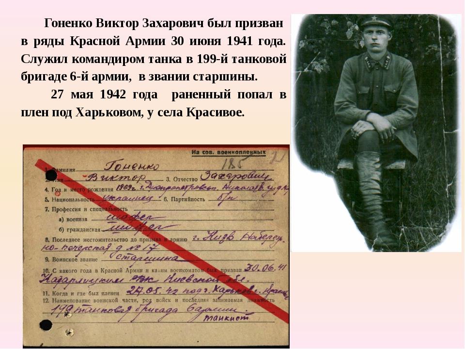 Гоненко Виктор Захарович был призван в ряды Красной Армии 30 июня 1941 года....