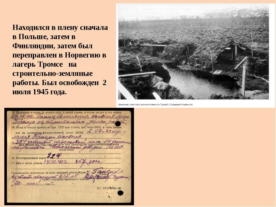 Находился в плену сначала в Польше, затем в Финляндии, затем был переправлен...