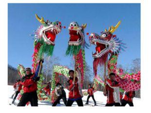 В этой стране существует праздник дракона, который сопровождается красочными