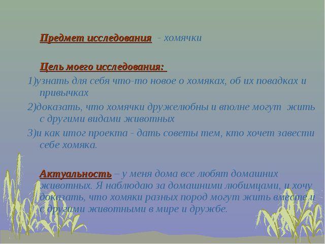 Экология Малышам Презентация