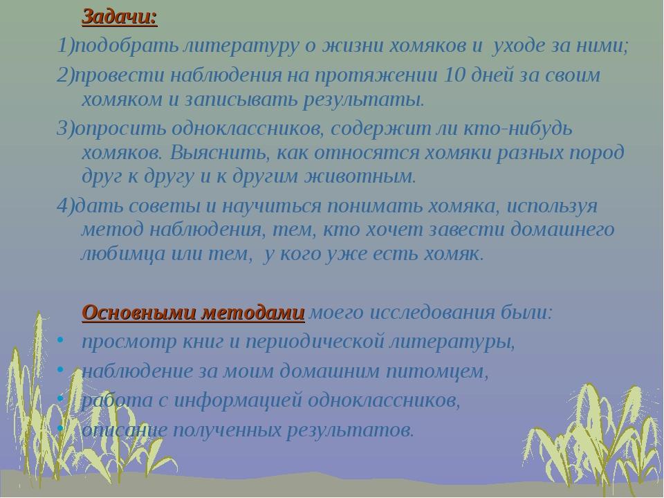 Задачи: 1)подобрать литературу о жизни хомяков и уходе за ними; 2)провести н...