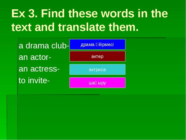 Ex 3. Find these words in the text and translate them. а drama club- аn actor...