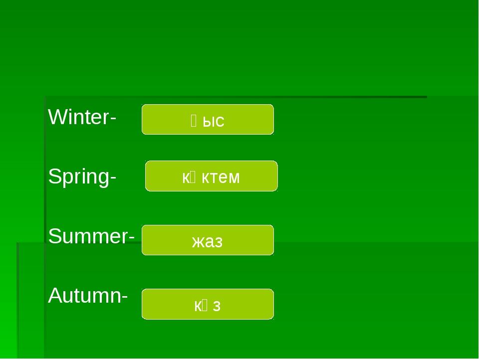 Winter- Spring- Summer- Autumn- қыс жаз күз көктем