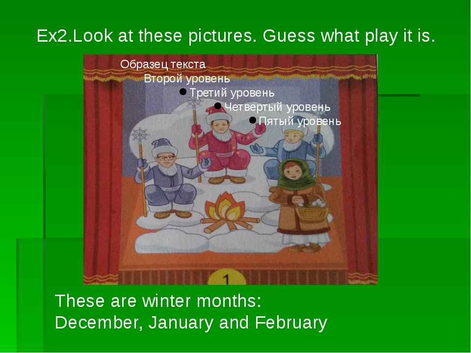 Ex2.Look at these pictures. Guess what play it is. These are winter months: D...