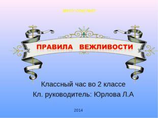 2014 МАОУ СОШ №67 Классный час во 2 классе Кл. руководитель: Юрлова Л.А