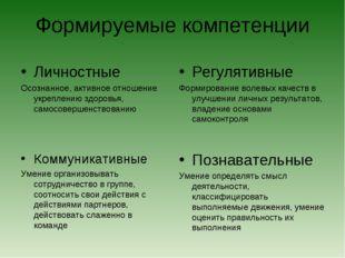 Формируемые компетенции Личностные Осознанное, активное отношение укреплению