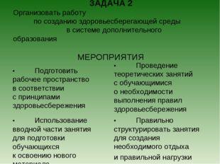 ЗАДАЧА 2 Организовать работу по созданию здоровьесберегающей среды в системе