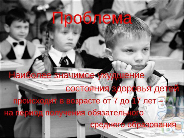 Проблема Наиболее значимое ухудшение состояния здоровья детей происходит в во...