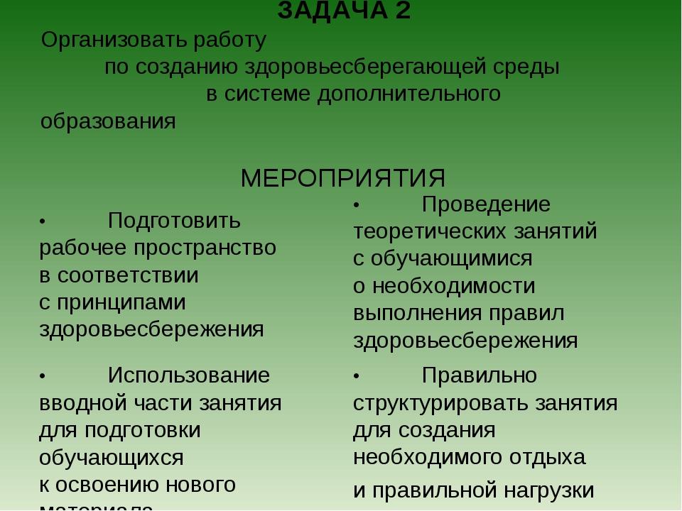 ЗАДАЧА 2 Организовать работу по созданию здоровьесберегающей среды в системе...