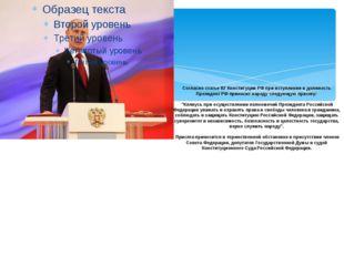 Согласно статье 82 Конституции РФ при вступлении в должность Президент РФ при