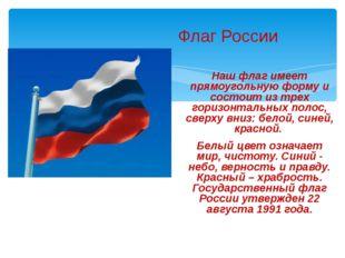 Наш флаг имеет прямоугольную форму и состоит из трех горизонтальных полос, св
