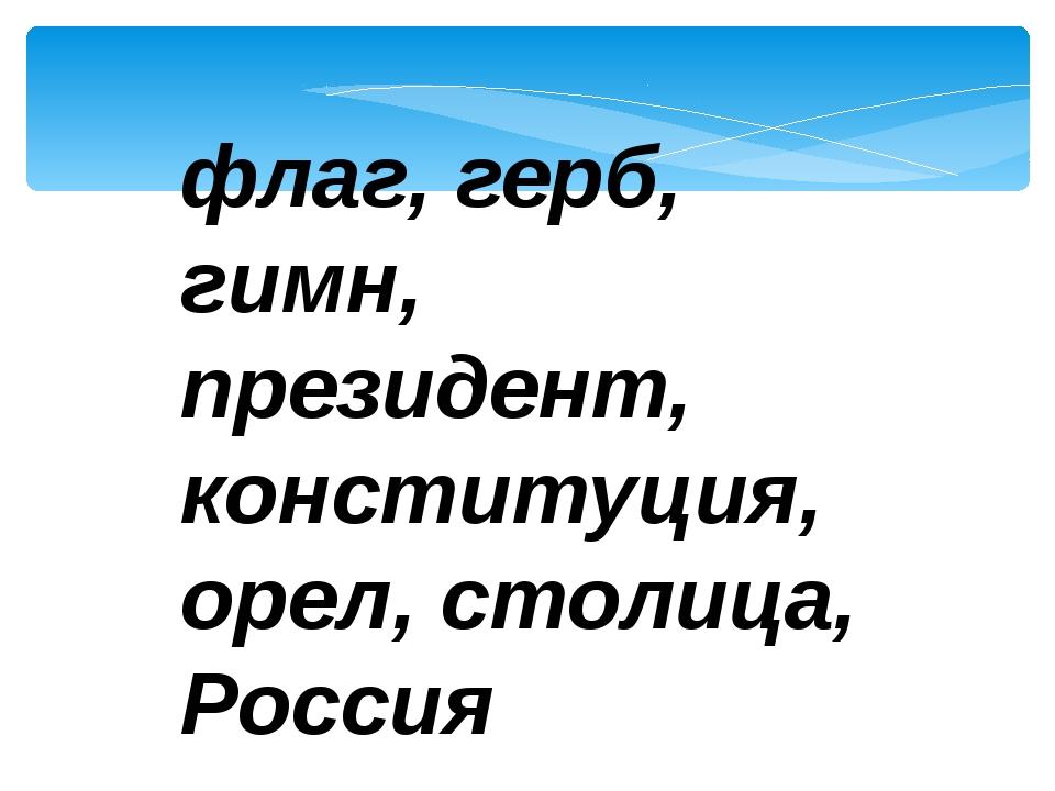 флаг, герб, гимн, президент, конституция, орел, столица, Россия