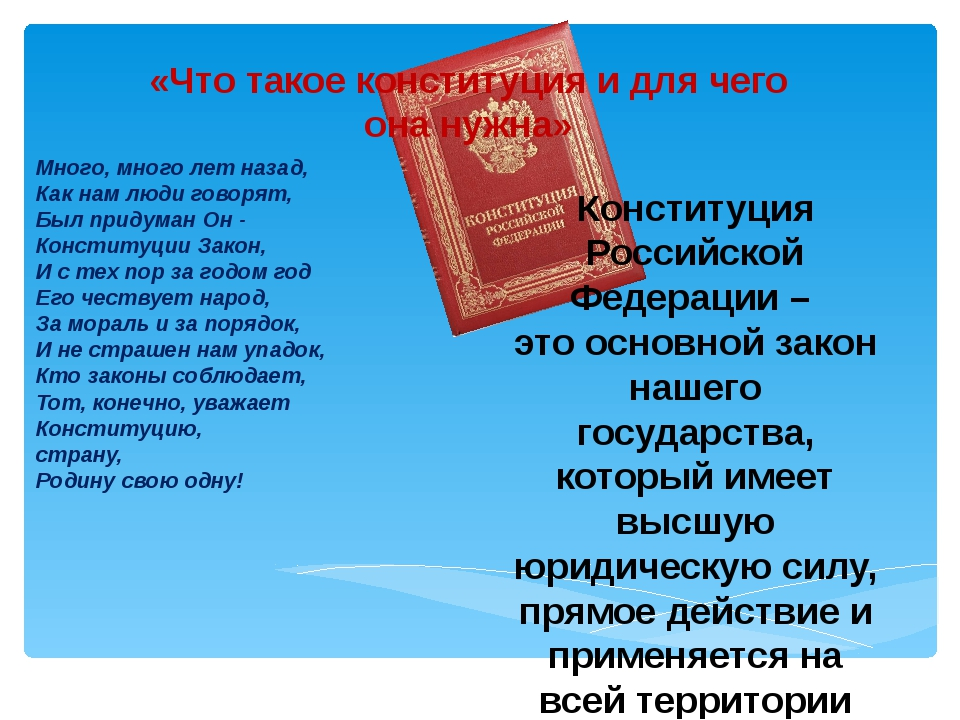 «Что такое конституция и для чего она нужна» Много, много лет назад, Как нам...