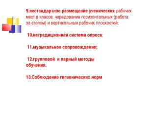 9.нестандартное размещение ученических рабочих мест в классе;чередование гор