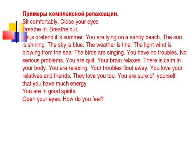 Примеры комплексной релаксации. Sit comfortably. Close your eyes. Breathe in....