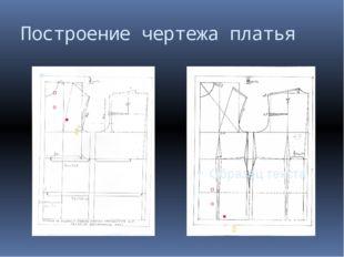 Построение чертежа платья