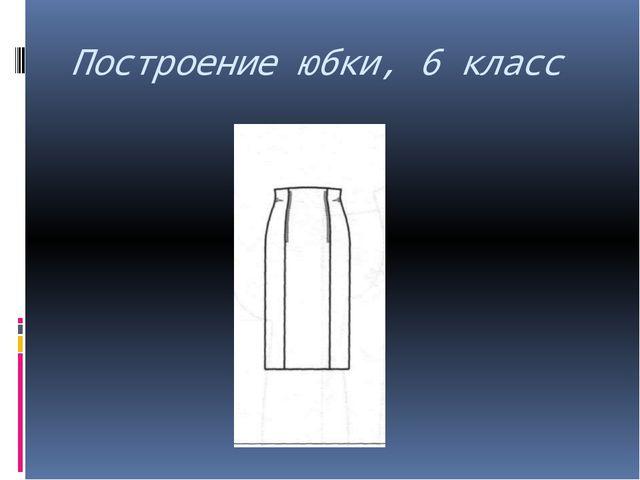 Построение юбки, 6 класс