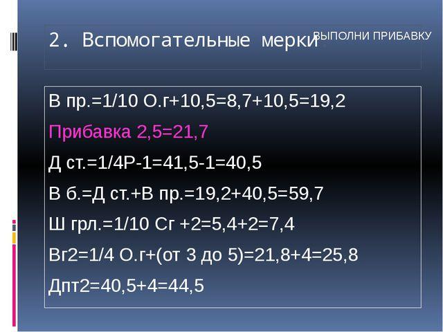 2. Вспомогательные мерки. В пр.=1/10 О.г+10,5=8,7+10,5=19,2 Прибавка 2,5=21,7...