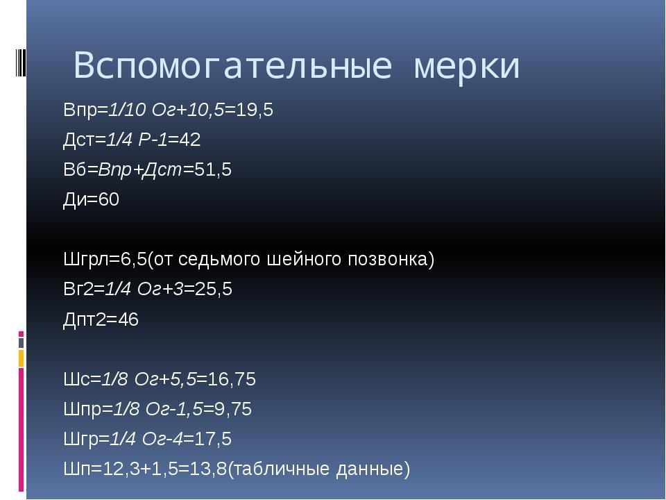 Вспомогательные мерки Впр=1/10 Ог+10,5=19,5 Дст=1/4 Р-1=42 Вб=Впр+Дст=51,5 Ди...