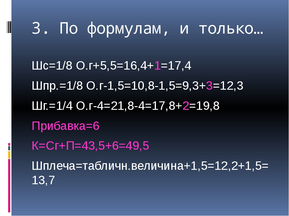 3. По формулам, и только… Шс=1/8 О.г+5,5=16,4+1=17,4 Шпр.=1/8 О.г-1,5=10,8-1,...