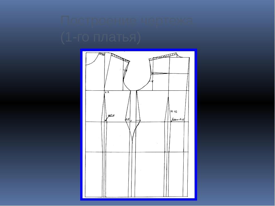 Построение чертежа (1-го платья)