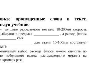 Вставьте пропущенные слова в текст, используя учебник: 1. При толщине разреза