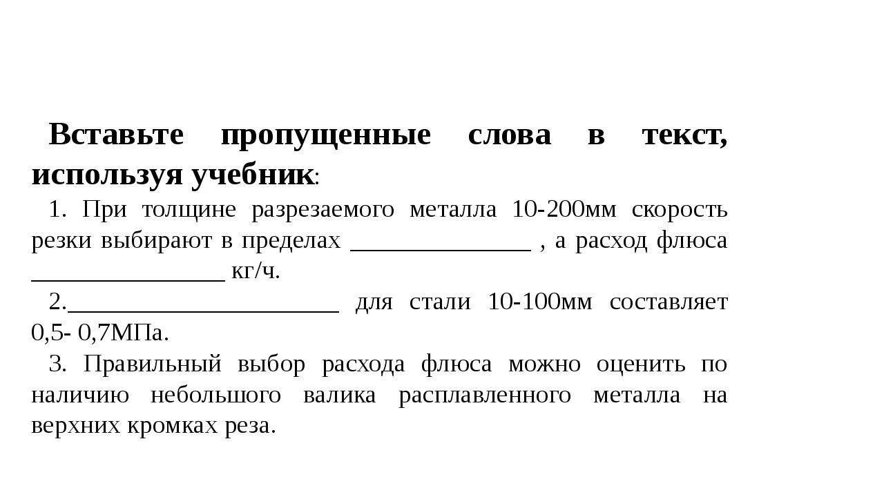 Вставьте пропущенные слова в текст, используя учебник: 1. При толщине разреза...