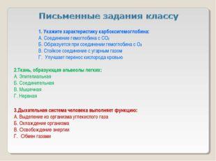 1. Укажите характеристику карбоксигемоглобина: А. Соединение гемоглобина с СО