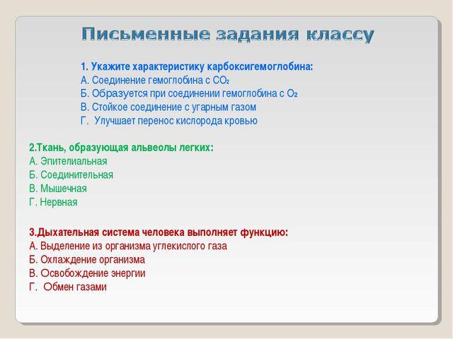 1. Укажите характеристику карбоксигемоглобина: А. Соединение гемоглобина с СО...