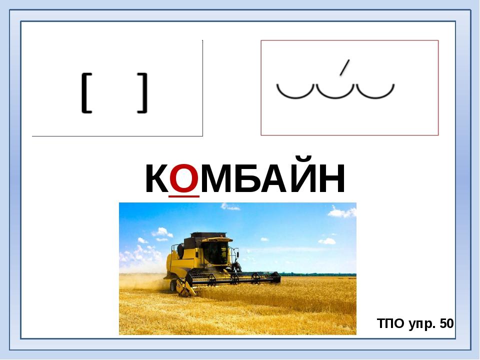 КОМБАЙН ТПО упр. 50