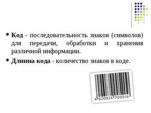 Код - последовательность знаков (символов) для передачи, обработки и хранения