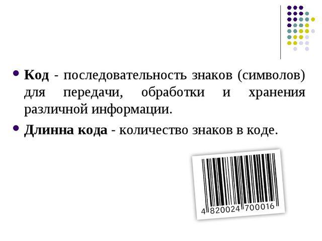 Код - последовательность знаков (символов) для передачи, обработки и хранения...