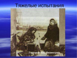 Защита Москвы Уличные бои в Сталинграде Героический Ленинград Тяжелые испытания
