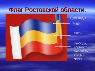 Флаг Ростовской области. Цвет воды Р.Дон степь свобода, честность, смелость,