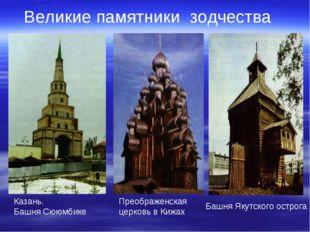 Казань. Башня Сююмбике Башня Якутского острога Преображенская церковь в Кижах