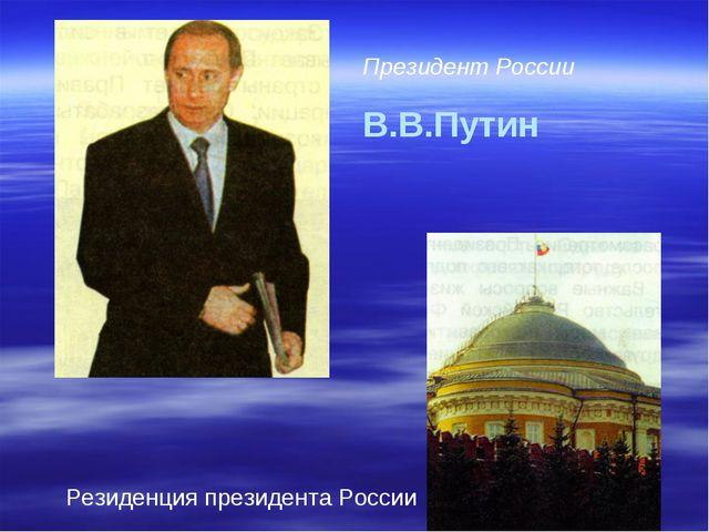 Резиденция президента России Президент России В.В.Путин